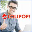 ロリポップで「ブラウザのキャッシュを活用する」の対処方法【Page Speed Insights】