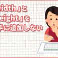 WordPressの表でwidthとheightが勝手に追加されるのを防ぐ方法
