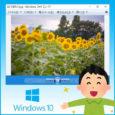 Windows10の画像表示ソフトを以前のフォトビューアーに戻す手順